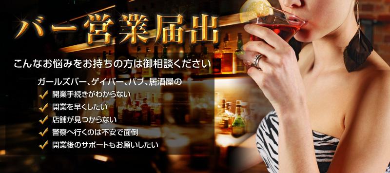 バー(bar)開業・営業届出.com